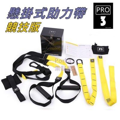 免運費 粉紅 競技版 P3 標誌 TRX PRO 家用專業懸吊訓練組 運動 健身器材 運動 懸吊系統 附門檔 瑜珈