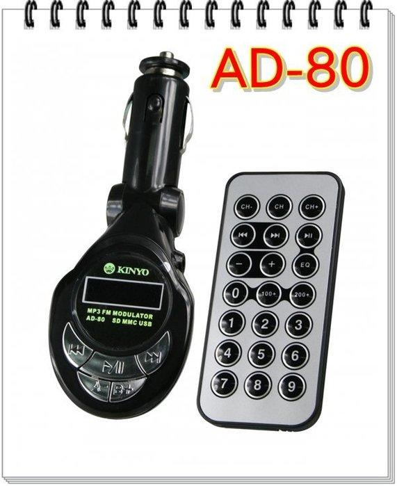 ~玩美主義~KINYO  AD-80 AD80 車用MP3贈3.5耳機連接線 記億卡 隨身碟 射頻器