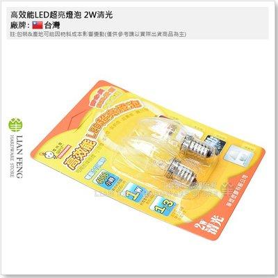 【工具屋】*含稅* 高效能LED超亮燈泡 2W清光 1卡-2入 E-12 小夜燈 神明燈 美術燈 裝飾燈泡 省電 特光