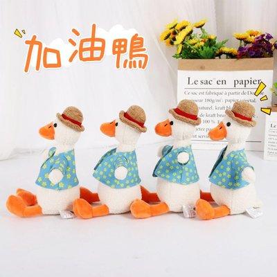 加油鴨(娃娃款) 鴨鴨包 小背包 娃娃 公仔 擺飾 斜背包 單肩包 鴨子 兒童節 送禮 禮物【葉子小舖】