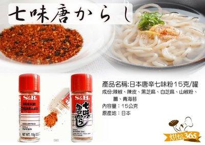 烘焙365*日本唐辛七味粉15克/ 罐 桃園市