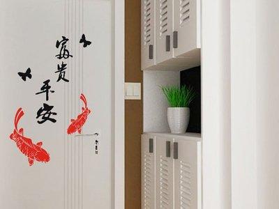 壁貼工場-可超取 三代大號壁貼 貼紙  牆貼室內佈置 魚  過年節 富貴平安 組合貼 AY657