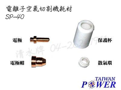 【TAIWAN POWER】清水牌SP-40/P50/ME60 電極+電極帽 氬焊機 切割耗材CO2焊機