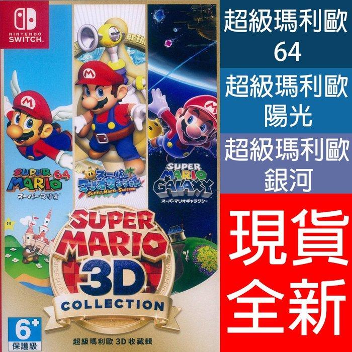 (現貨全新) NS SWITCH 超級瑪利歐 3D 收藏輯 英日文亞版 Super Mario 3D Collectio