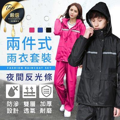 現貨!升級款 兩件式雨衣 雨衣+雨褲 雙層加厚防漏 雨衣 反光條 雨衣套裝 機車雨衣 全身雨衣 #捕夢網【HOR941】