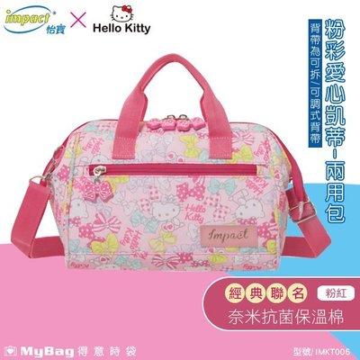 impact 怡寶 x Hello kitty 手提包 粉彩愛心凱蒂 背提兩用包 休閒側背包 粉紅 IMKTM005PK