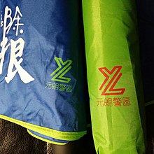 警察 警民關係 PPRB 雨遮 雨傘 縮骨遮 POLICE  HKP 紀念品