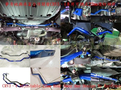 Honda 本田 CR-V CRV CRV3 三代 3代 RE Hardrace 專用 底盤 可調式 22mm 後防傾桿