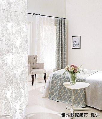 【窗的世界家飾館】20年專業製作達人,雅式多2018系列窗簾P295 西班牙進口A5532