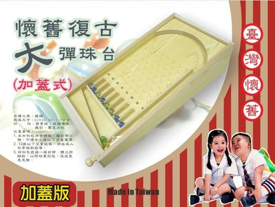 Q媽 (大號加蓋)台灣製造 Diy懷舊復古彈珠台 木製彈珠台 diy木製彈珠台 兒童節禮物 生日禮物 耶誕禮物(加蓋)