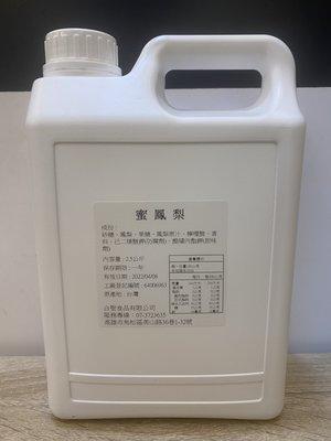 **愛洛奇**合聖-蜜鳳梨2.5kg(果汁含量70%)