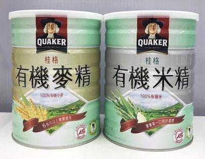 【牛媽媽奶舖】桂格有機米精/有機麥精500克6罐免運費/現貨