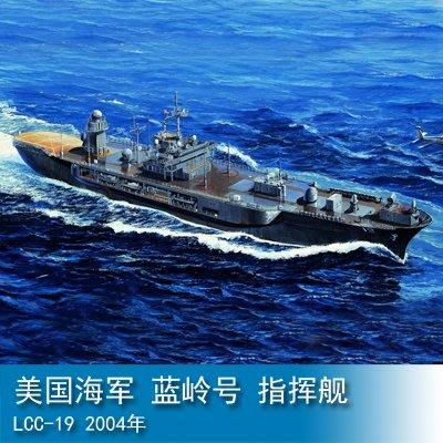 小號手 1/700 美國海軍 藍嶺號 指揮艦 LCC-19 2004年 05717