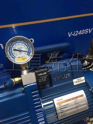 含稅價/Vi-240SV內搭真空錶。逆止閥【工具先生】VALUE/1/2HP 真空機/真空幫浦/真空馬達/真空泵浦