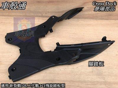 [車殼通]適用:新勁戰二代1CJ,飛旋踏板型,腳踏板$350,Cross Dock景陽部品