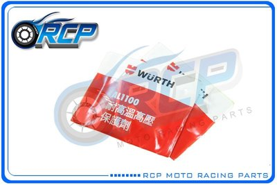 RCP 福士 WURTH AL-1100 耐高溫高壓保護劑 CBR300R CBR 300 R