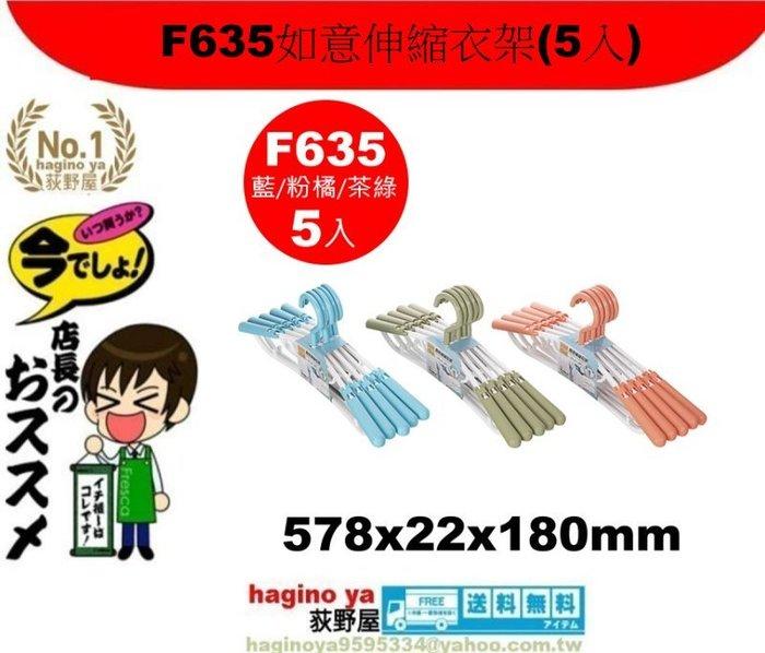 荻野屋/F635如意伸縮衣架(5入)/晾衣架/衣物收納/衣櫥收納/衣架/伸縮衣架/F635/直購價