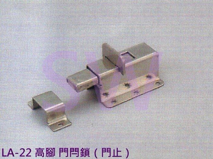 LA-22 不鏽鋼推拉門指示鎖 高腳門閂鎖 門栓 浴廁鎖 平閂 白鐵製 門閂 平栓 橫閂 暗閂 天地閂 門栓 門鎖DIY