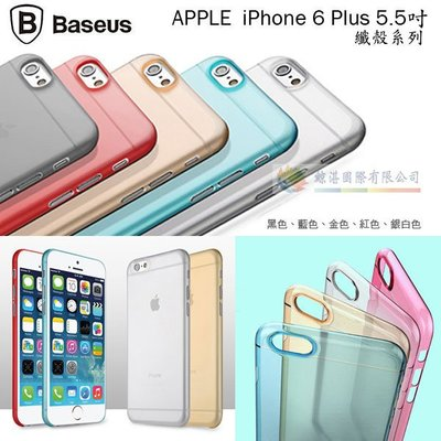 w鯨湛國際~BASEUS原廠 APPLE iPhone 6 Plus 5.5吋 倍思 纖殼系列保護殼 霧面殼 透色殼