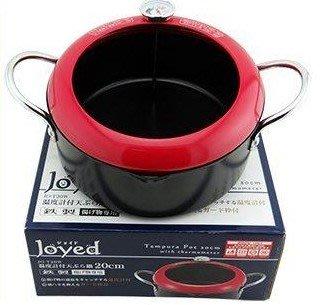 Joyed 日式防噴炸物鍋 20cm 調理鍋/雙耳鍋 JO-T20W