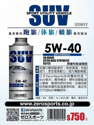 ☆優油網☆最新日本原裝 ZERO/SPORTS SUV 5W-40 原廠性能進階版酯類全合成汽/柴油機油 台灣公司貨