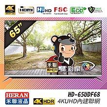 【HERAN熱門商品】 HD-65UDF68 連網4K電視螢幕TV 原廠公司貨 一年保固 顯示器 租屋 婚宴 公司 HDR