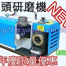 鑽頭研磨機 3-20mm-優惠$23,500-台灣製造(YN-01A ,GS-1可參考)