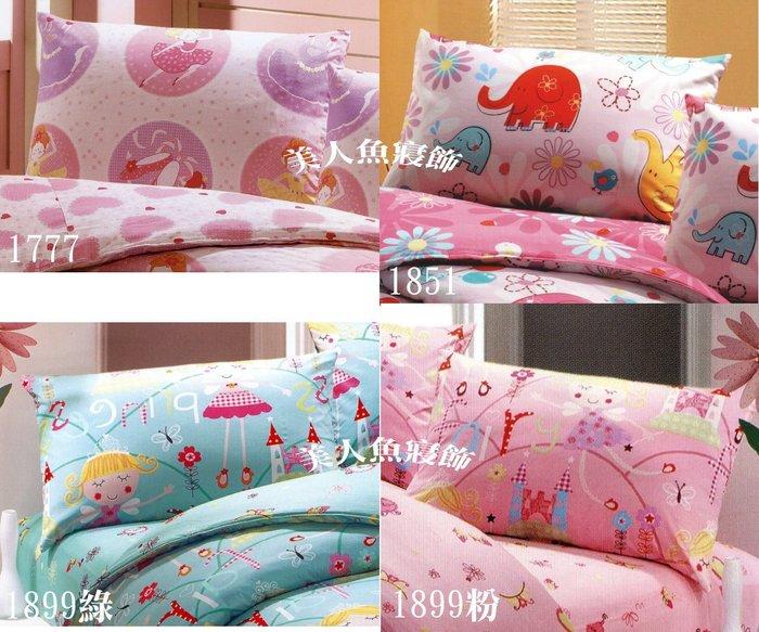 《美人魚寢飾》天然兒童防蟎乳膠枕   35*50*9CM+加購枕套一個