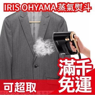 免運 IRIS OHYAMA 蒸氣噴霧 掛燙熨斗 IRS-01 電熨斗 二色可選 防蟎吸塵器後最新力作❤JP