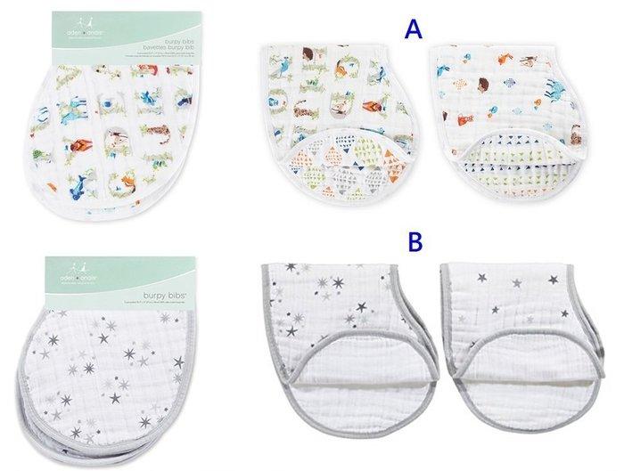正品 美國 Aden+Anais 雙面嬰兒紗布圍兜 / 拍嗝巾 二件組【Baby outlet】