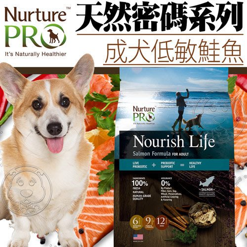 【🐱🐶培菓寵物48H出貨🐰🐹】(送購物金400元)天然密碼》成犬低敏鮭魚狗糧5.7kg特價2160元自取不打折蝦