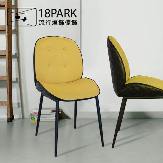 【18Park 】 時尚設計 Deere [ 迪爾雙色餐椅 ]