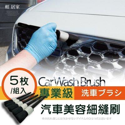 專業級汽車美容細縫刷件套 汽車清潔毛刷 空調出風口 灰塵 去汙 縫隙 窗槽 儀表板