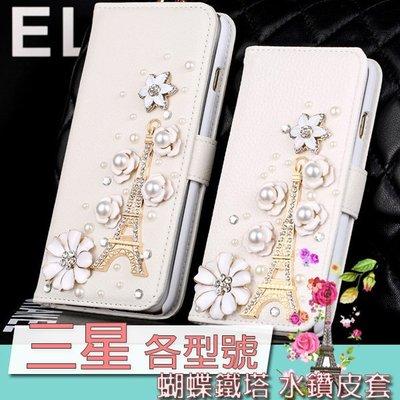 三星 J3 pro S7 Edge Note5 S8 Plus J2 Prime J7 2016 客製化 鐵塔貼鑽皮套
