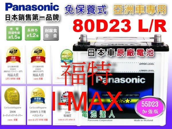 【鋐瑞電池】國際牌 (80D23L) FORD 福特 I-MAX 75D23L 可 到府安裝 汽車電瓶 不斷電施工換