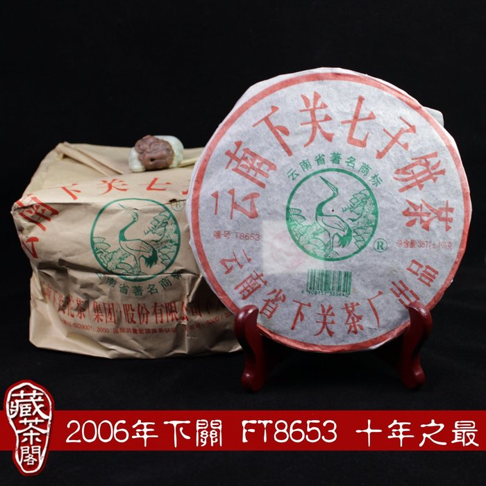【藏茶閣】2006年下關 FT8653-6 鐵餅 中期茶入門首選 飛台FT訂製優於廠規 近十年最佳8653