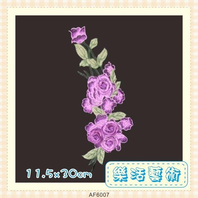 樂活藝術「燙貼布」 ~ 高雅立體花朵 水溶繡花布貼 貼花 DIY手作《無背膠》【現貨】【AF6007】