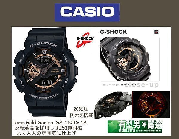 有型男~CASIO G-SHOCK Rose Gold GA-110RG-1A 玫瑰黑金霸魂 Baby-G BA-110