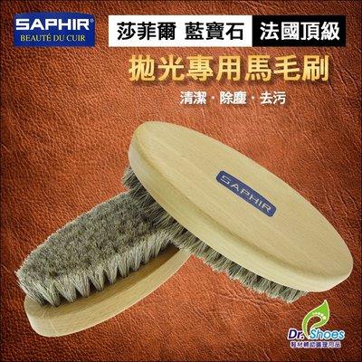 法國saphir莎菲爾馬鬃毛刷馬毛刷 皮包皮鞋清潔鞋刷拋光鞋刷除塵刷 [鞋博士嚴選鞋材]