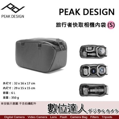 【數位達人】PEAK DESIGN 旅行者快取相機內袋 (S) / 保護設備 旅行內袋 行李內膽 快取設計 側背包