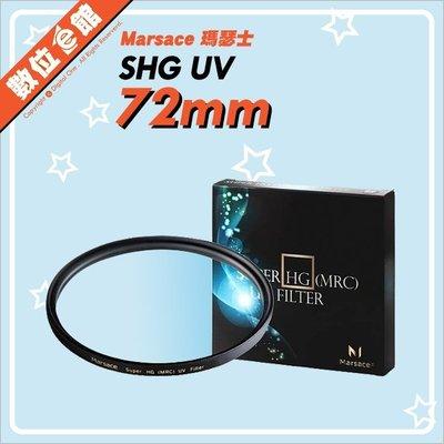 ✅私訊有優惠✅台灣公司貨✅分期免運費 數位e館 Marsace 瑪瑟士 SHG UV 72mm 薄框多層鍍膜保護鏡 濾鏡