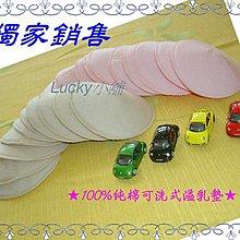 ※優惠買四送一※ 超舒適、純棉(100%)可洗式溢乳墊【台灣製、獨家銷售】經濟又實用~