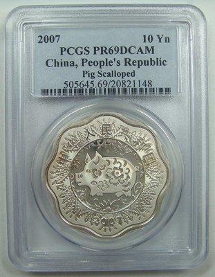 中華人民共和國2007年10元丁亥梅花豬生肖銀幣PCGS-PR69