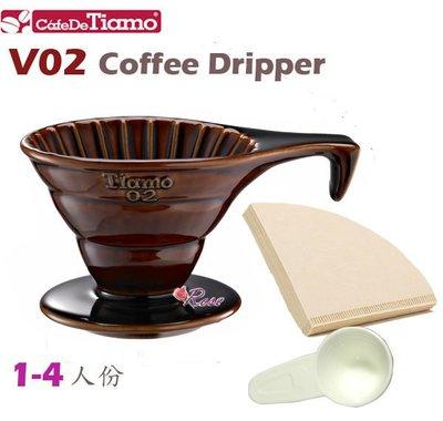 【ROSE 玫瑰咖啡館】Tiamo V02 陶瓷咖啡濾杯 濾器 長柄款 1-4 人份 附濾紙咖啡匙 咖啡色