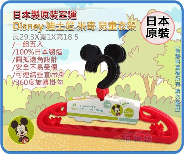 =海神坊=日本製原裝空運 Disney 迪士尼 米奇 兒童衣架 360度旋轉掛勾 防滑 5pcs 12入3650元免運