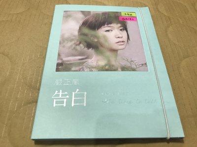 *愛樂新品*嚴正嵐 / 告白 二手 BB152