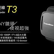 【超霸】 全視線  T3  聯詠  96655 SONY  感光元件 WDR  行車記錄器