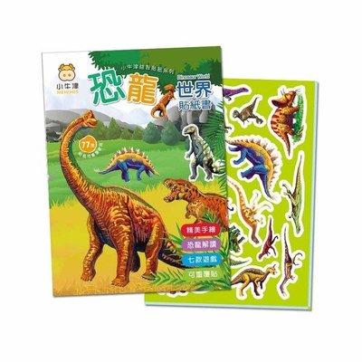 【紫貝殼】小牛津 恐龍世界貼紙書~77張可重複黏恐龍貼、7款小遊戲