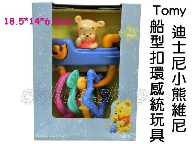 寶貝玩具屋二館☆【Tomy迪士尼小熊維尼船型扣環感統玩具】維尼船型鑰匙環洗澡玩具☆【寶寶】