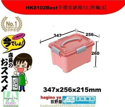 荻野屋/HK8102Best手提收納箱10L(附輪)紅/嬰兒衣物收納/籠物整理箱/尿物整理箱/HK-8102/直購價